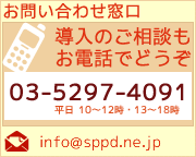 ���䤤��碌��_TEL:03-5297-4091_MAIL:support@sppd.co.jp