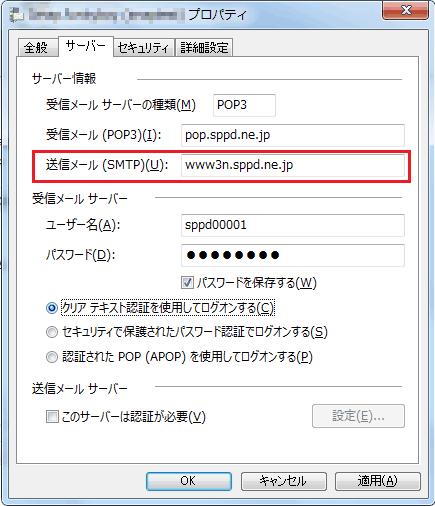Windows Liveメールのメール 2012設定:sppdレンタルサーバー 会員サポート