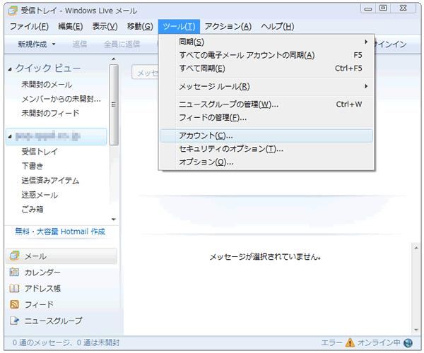 メール ウインドウズ エラー ライブ Windows Live